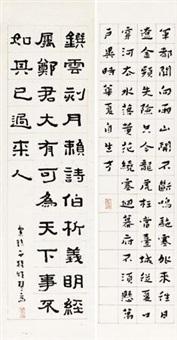 隶书 行书 (二幅) (2 works) by jian jinglun