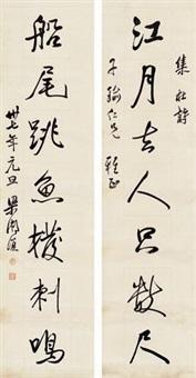 七言书法对联 (couplet) by liang shuming