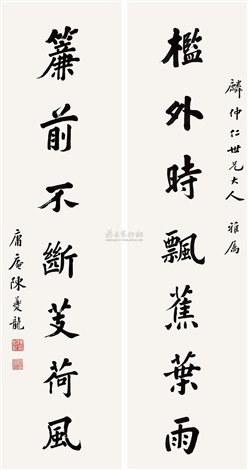 seven character in running script calligraphy couplet by chen kuilong