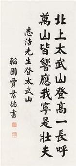 楷书《登太武山》 by jia jingde