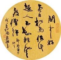行书 镜框 金笺 by zhou huijun