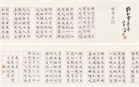 楷书《雄斋藏画记》 (an article in standard script calligraphy) by luo shuzhong