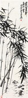 吴昌硕(1844-1927) 虚心直节 by wu changshuo