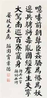 节录《大唐中兴颂》 by jia jingde