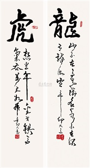 书法对联 (couplet) by dai chaolong