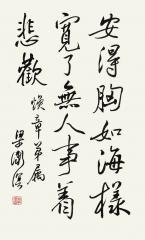 calligraphy by liang shuming