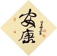 """行书""""安康"""" 镜片 笺本 by chen peiqiu"""