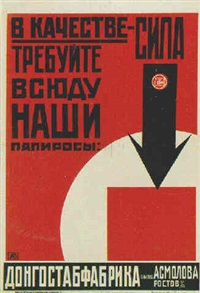la force est dans la qualité: demandez partout nos cigarettes by posters: soviet