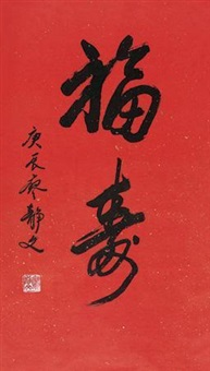 书法·福寿 by liao jingwen
