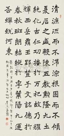 隶书中堂 by li jian