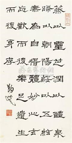 隶书 calligraphy in official script by ma yifu