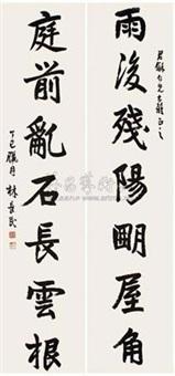 楷书七言联 (couplet) by lin changmin