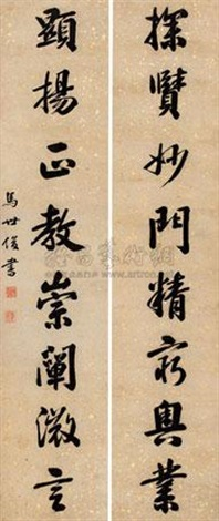 行楷八言联 对联 calligraphy in running script couplet by ma shijun