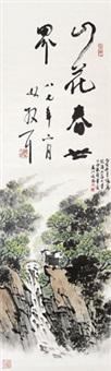 山水 书法 by song wenzhi and lin sanzhi