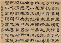 clerical script calligraphy by ji dafu
