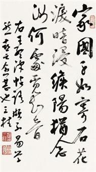 草书 by luo sangui