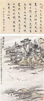 寒塘雁影 by zhao yunhe
