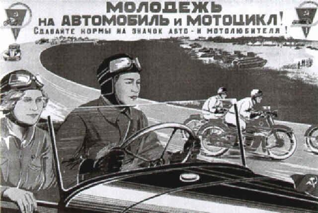la jeunesse en automobile et à motocyclette by konstantin aleksandrovich vyalov