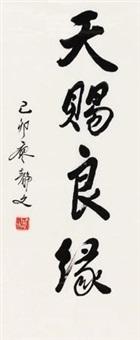 书法·天赐良缘 by liao jingwen