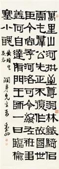 隶书七言诗 by deng sanmu