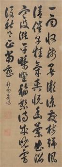 cursive script by yong zhengdi
