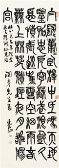 篆书七言诗 by deng sanmu