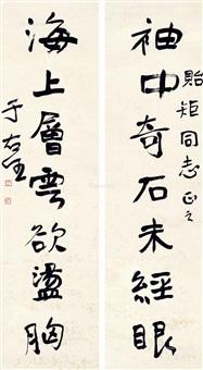 书法对联 立轴 水墨纸本 (couplet) by yu youren