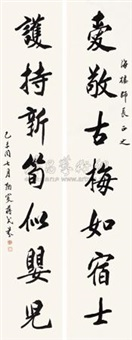 行书七言联 (calligraphy) (couplet) by jiang shifen