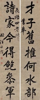 楷书七言对联 (couplet) by wang shihong