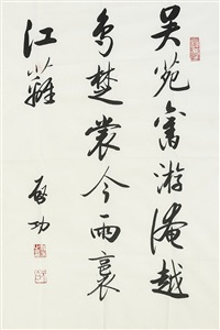 calligraphy of a poem by guang lu by qi gong