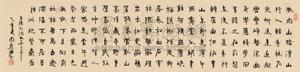 楷书 by zhou huijun