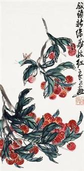 荔枝 by qi liangsi