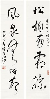 书法对联 (couplet) by li xiongcai