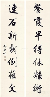 书法对联 立轴 水墨纸本 (couplet) by wu hufan
