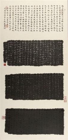 the heart of prajna paramita sutra copying 100 times by qiu zhijie