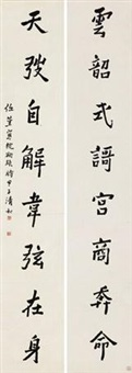 对联 (calligraphy) (couplet) by ren jin