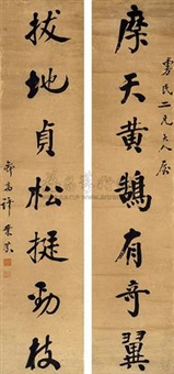 书法 (couplet) by xu yefen