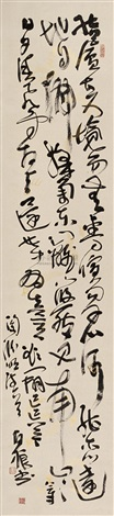 calligraphy by bai lang