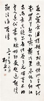行书七言诗 by liu yazi