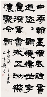official script by lin zhongxing
