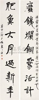 行书七言联 (calligraphy) (couplet) by ren jin
