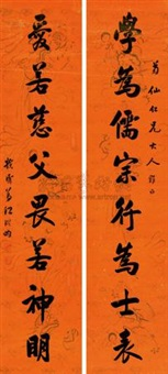 行书八言联 (couplet) by jiang shuyun