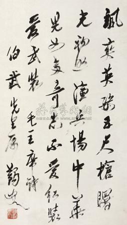 行书毛主席诗 by ma yifu