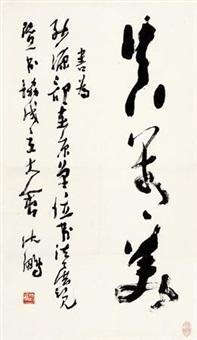 书法 镜心 水墨纸本 by shen peng