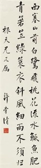 书法 (calligraphy) by xu chongqing