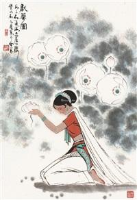 献花图 镜框 设色纸本 (flowers) by gu bingxin