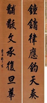 楷书七言联 对联 (seven-character in regular script) (couplet) by na yancheng