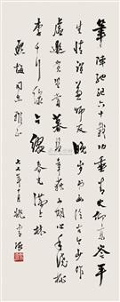 calligraphy in running script by yao xueyin