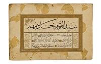 kit'a by ibrahim rodosi