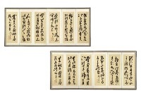 chinese poem (byobu) (calligraphy) by tessyu yamaoka